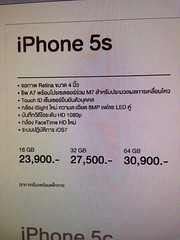 มาอีกแล้ว...ราคาหลุด iPhone 5s ล่าสุด เป็นราคาเครื่อง+แพ็คเกจ รอบนี้เป็นภาพถ่ายจากจอคอมมาเลยนะครับ เห็นว่าเป็นราคาจาก AIS แต่ทาง CC ก็ไม่ได้ออกมารับหรือปฏิเสธแต่อย่างใด iPhone 5s 16GB = 23900 iPhone 5s 32GB = 27500 iPhone 5s 64GB = 30,900 ส่วนราคาที่เครื่