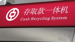 So they call a cash machine (francesca.clemente) Tags: china shanghai ningbo hangzhou threepondsmirroringthemoon currency foodmarket spongebob wedding fish exercise bike lake traffic westlake dreamboat francescaclemente clementefrancesca cagliari leuven gatti viaggi francesca clemente burrito foodtruck food electronics taco travel trip green europe asia america holiday art architecture nature city landscape sea italy sky cat cats