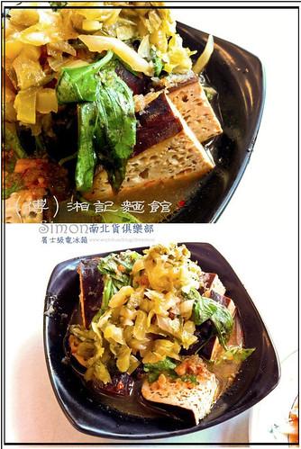 20140308傅 湘記麵館03.jpg