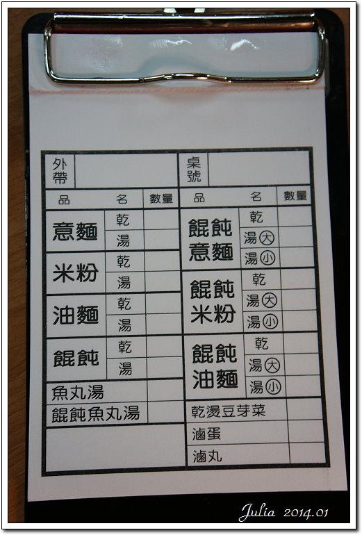 鄭記土拓魚、福榮意麵、旗魚黑輪~ (14)