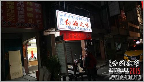 魯記白滷之家01.jpg