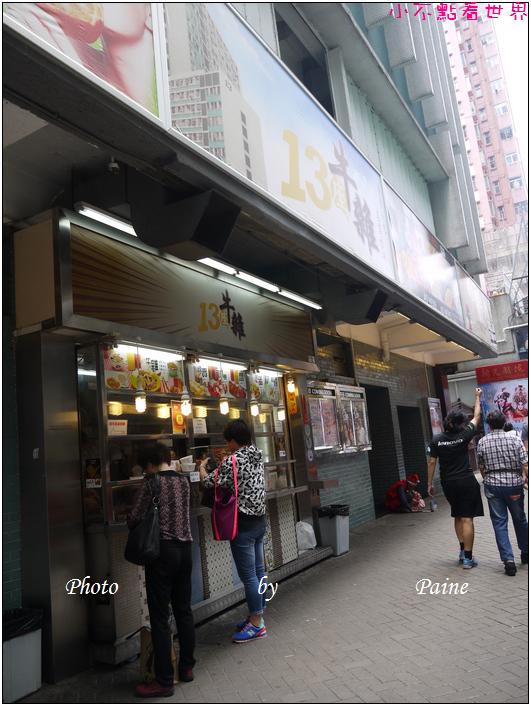 香港北角十三座牛腩 (1).JPG