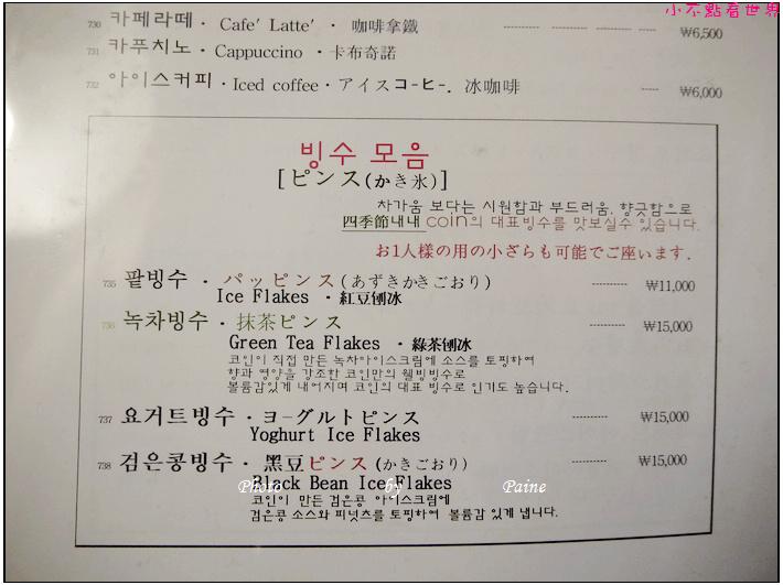 明洞Cafe Coin (10).JPG