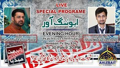 "Must Watch This Programe............... In This Friday (27/5/2016) Live Special Programe ""Evening hour"" on Ahlebait TV Sky 826 Time: Uk 5:30 / Pak 9:30 PM        Host: Muhammad Farooq Nazar Guest: Ali (Shiite Media Team He (ShiiteMedia) Tags: uk pakistan sky this tv team media time live watch special ali host guest friday pm must muhammad 930 pak 530 shiite in nazar 826  farooq programe eveninghour ahlebait shianews  shiagenocide shiakilling  shiitemedia shiapakistan  mediashiitenews  2752016   headshia"