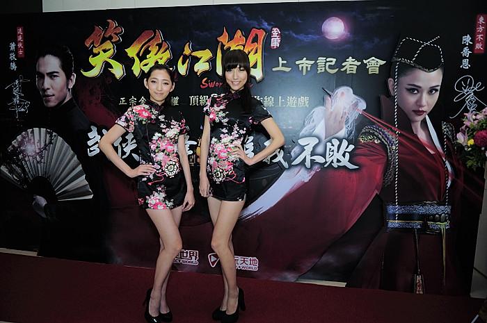 笑傲江湖-online