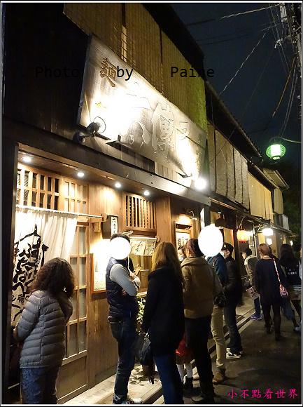 京都先斗町六傳屋 (38).JPG