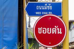 NongKai_4042 (JCS75) Tags: canon thailand asia asie thailande nongkai