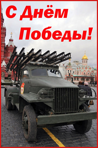 С Днём Победы! Happy Victory Day!
