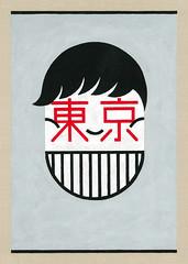 (Ren Barth) Tags: tokyo grafik  animated gif illustrator animatedgif acryl tokio acrilico tokyoposter renbarth tokioplakat animated