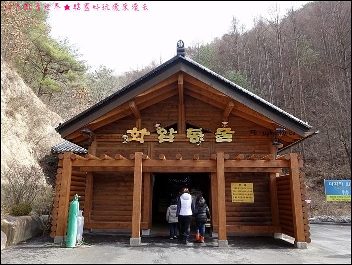 江原道畫巖洞窟 (12).JPG