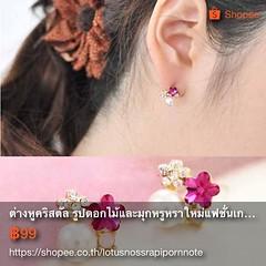 ต่างหูคริสตัล รูปดอกไม้และมุกหรูหราใหม่แฟชั่นเกาหลีสวย Crystal Pearl Earrings นำเข้า สีชมพู - พร้อมส่งW479 ราคาปกติ250บาท โทรสั่งของกับ พี่โน๊ต/พี่เจี๊ยบ : 083-1797221, 086-3320788 LINE User ID : @lotusnoss และ lotusnoss.com เข้าชมและสั่งซื้อสินค้าได้ที่