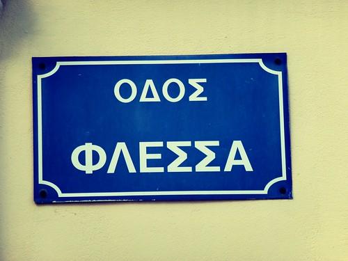 Rue Flessa, Athènes, Grèce