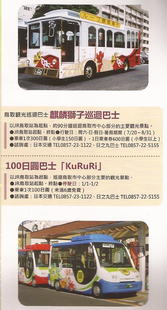麒麟巴士.jpg