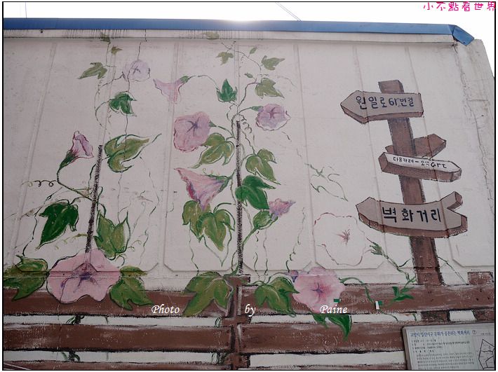 一山 壁畫村 (5).JPG