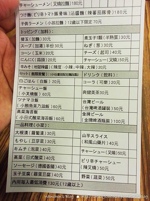 20140508新竹大海拉麵_202830