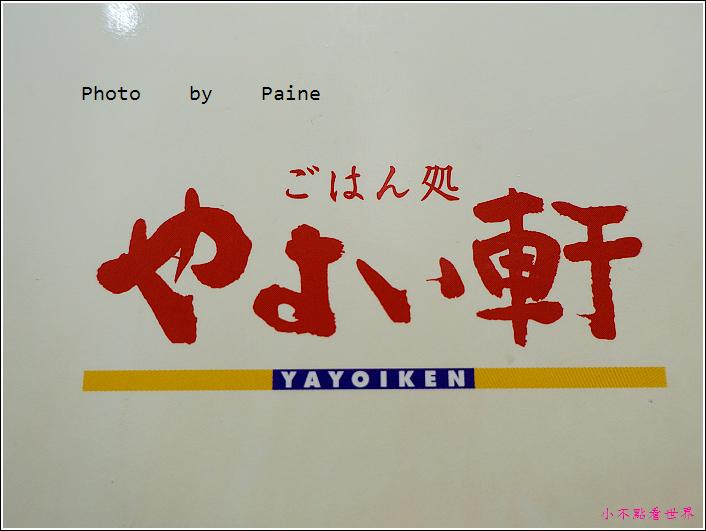 日本京都彌生軒Yayoiken (6).JPG