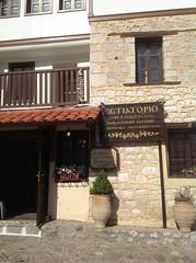 IMG_3987 (mouzenidischalkidiki) Tags: antique delphi greece thessaloniki ellada peloponnese