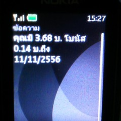 นี่เเบอร์ของพี่สาวก็โดน ทรูมูฟ  ชวนย้าย ไปเป็นทรูมูฟ เอช แต่ยึดวันเราไปจากวันเราสะสมถึงเดือนสิงหา 57 เหลือแคนี้เองงะ ทำไมทำแบบนี้ ฟผมจะฟ้อง กสทช. พี่มาร์ค ช่วยทีทรูมูฟ เอชปล้นวันคร๊าาาบ