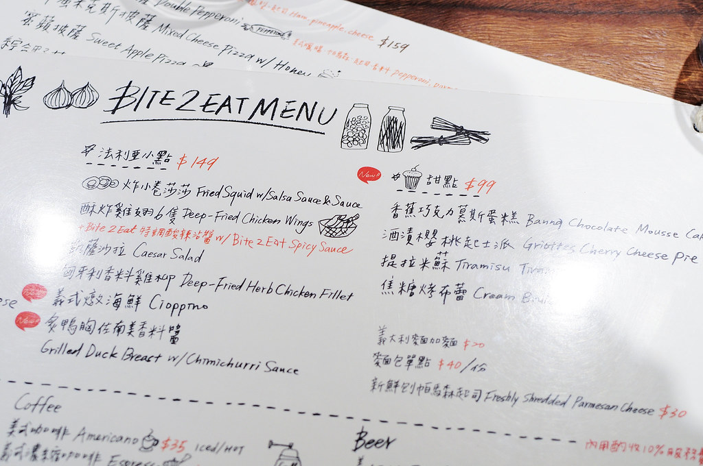 bite-2-eat 薄多義