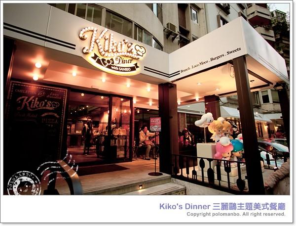 dinner, 可愛, kikos, 漢堡, kikilala, 美式餐廳, 三麗鷗, vision:sunset=0513, vision:sky=0556, vision:street=0602, dinner三麗鷗主題美式餐廳 ,www.polomanbo.com
