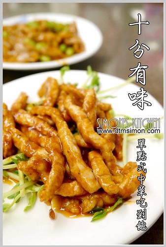 [台中吃到飽][西區] 十分有味中式川菜單點吃到飽| 電冰箱的 ...