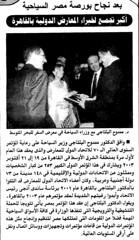 بعد نجاح بورصة مصر السياحية (أرشيف مركز معلومات الأمانة ) Tags: مصر أكبر الدولية تجمع المعارض بالقاهرة 2yxytdixic0g2kpzg9io2leg2kryrnmf2lkg2ytyrtio2lhyp9ihinin2ytz hdi52kfysdi2inin2ytyr9mi7w لخبراء