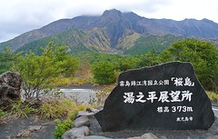 volcano viewpoint (gwilli) Tags: animated gif wiggly japan japan2014 sakurajima