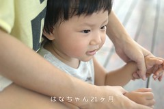 Little Zora 21th Months (tim_wang1976) Tags: family portrait 35mm d50 nikon