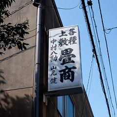 20130910_113  Sakaimachi-dori Street in Kyoto JP (peter-rabbit) Tags: japan 50mm nikon kyoto asia f14 京都 日本 nikkor 看板 畳 ニコン f14g たたみ 堺町通 d700 nikond700 堺町通り afsnikkor50mmf14g nikkor50mmf14g 畳み takenon2013 畳商 sakaimachidoristreet sakaimachidorist
