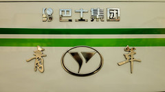 The Logo of YOUNGMAN (AC02 Works) Tags: bus shanghai trolley  youngman trolleybus neoplan      shanghaibus