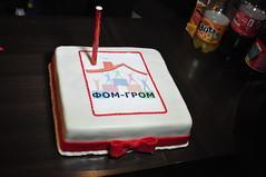 1 роденден ФОМ ГРОМ