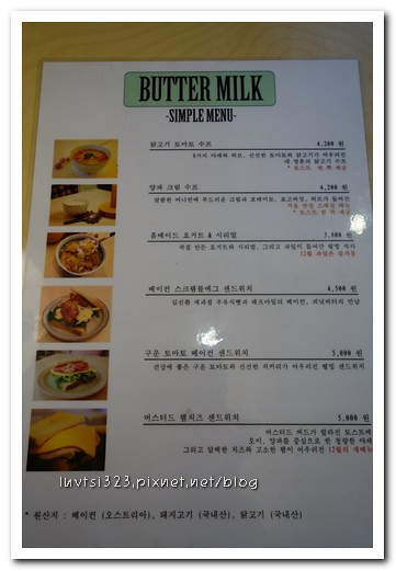 버터밀크01
