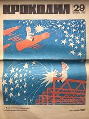 1969 (lazarev.ma.ru) Tags: 1969 newspaper soviet crocodile ussr