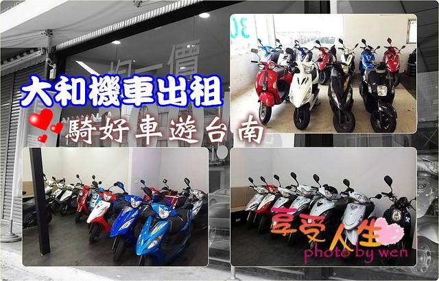 《分享》台南。大和機車出租~讓您安心騎好車遊台南,文中有台南一日遊景點及美食推薦哦!