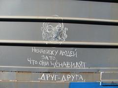 Jon (Kaliningrad Monikers) Tags: jon russia freight 2014 moniker boxcarart