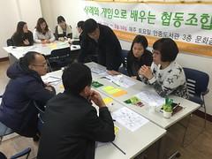 사례와 게임으로 배우는 협동조합 강좌 : 제3강 사진
