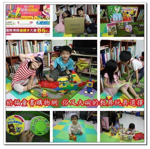 【購物。分享】168幼福童書購物網-童書教具玩具一次滿足/俗又大碗