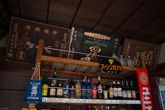 wooden signboards of Japanese rice wine (kasa51) Tags: japan typography sake izu liquorstore woodcarving shimoda izupeninsula japanesericewine woodensignboard