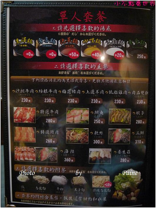 桃園黑澤和食 (1).JPG