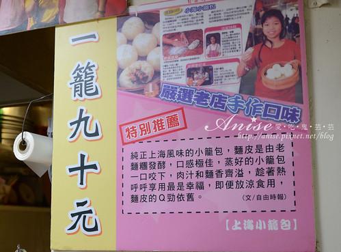 龍城市場上海小籠包_004.jpg