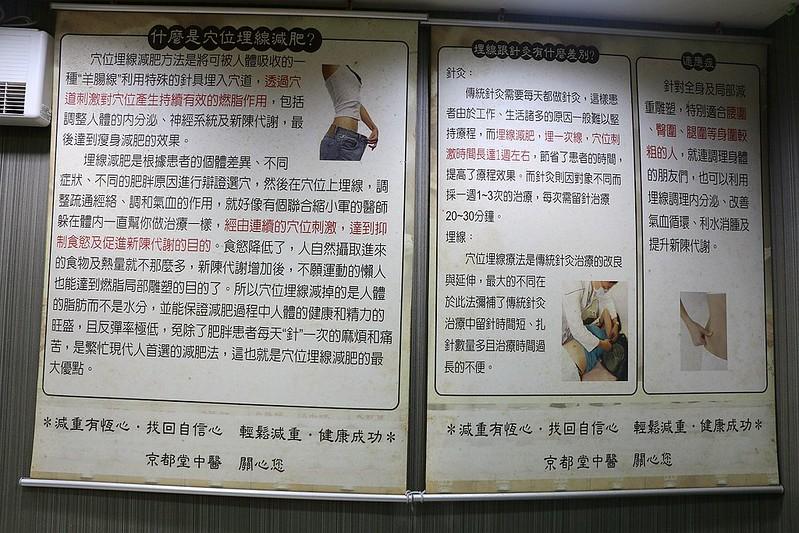 台北京都堂中醫診所19
