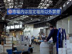 IMGP8199 (SY Huang) Tags: fish japan tokyo market tsukiji   fishmarket  tsukijifishmarket