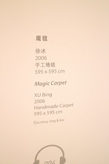 Rock Bund - From Gesture to Language (14) (evan.chakroff) Tags: china art shanghai exhibit exhibition artexhibit evanchakroff rockbund chakroff