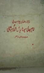 Jhang (Mehdi/Messiah Foundation International) Tags: pakistan punjab karachi ramadan lahore sindh gujrat jhang urdu ramzan gujranwala imammahdi imammehdi goharshahi riazahmedgoharshahi mehdifoundationinternational mehdifoundation
