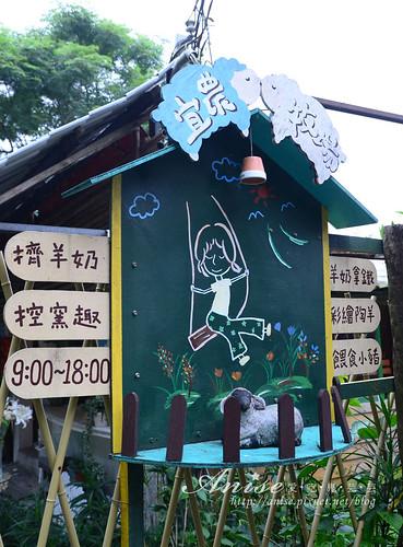 宜農牧場_004.jpg