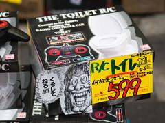 「なんで便器走ってんの⁉︎ R/Cトイレ 何故走らせたし… ¥599 くそしてねろ‼︎‼︎!(森泉)」あきばお〜 弐號店