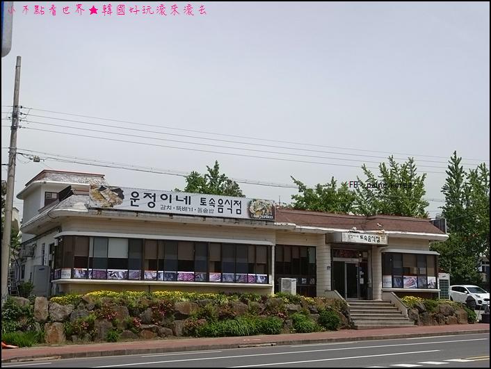 濟州雲亭的家 烤魚 (1).JPG