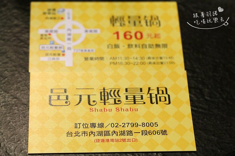 捷運港墘站-邑元輕量鍋-內湖737巷平價小火鍋110