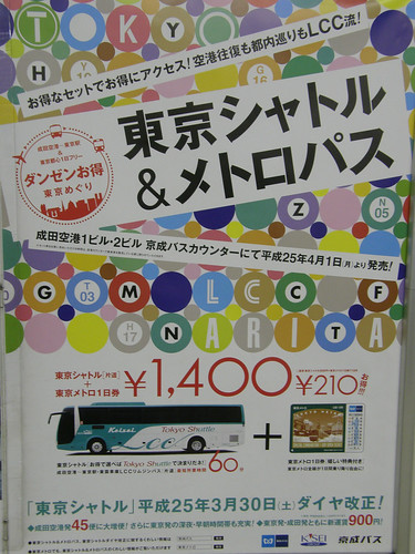 #8919 Metro poster: cheap bus to Narita Airport