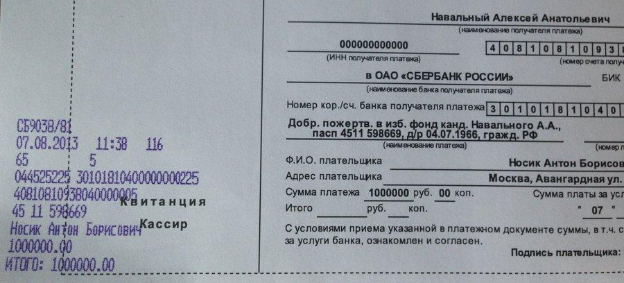 Квитанция о внесении миллиона рублей в избирательный фонд А.А. Навального
